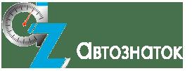 Автозапчасти AUTOZNATOK
