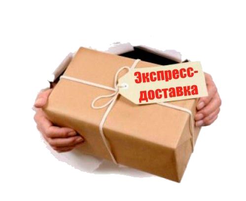 Экспресс-доставка